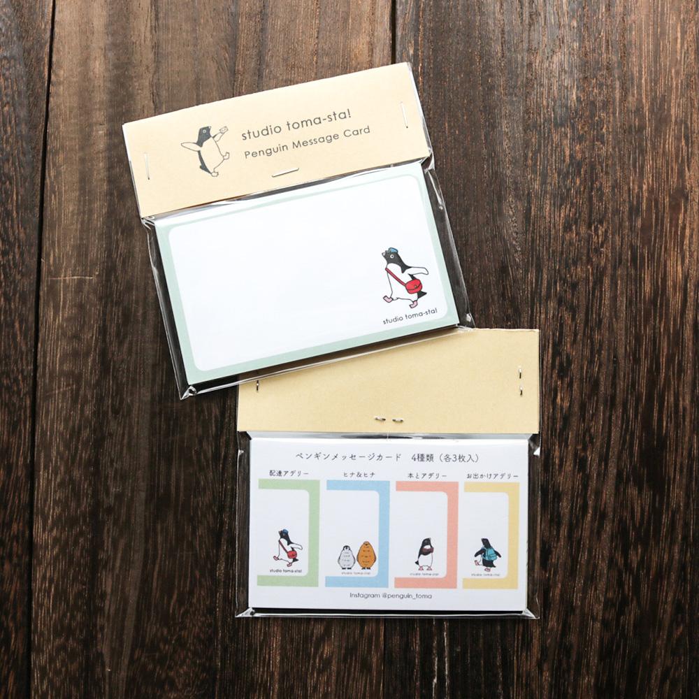 ペンギンイラスト入りのメッセージカードセットです。4種の柄が入っています。